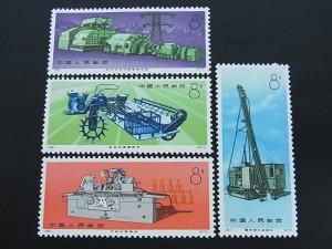 中国切手 工業機械 革17