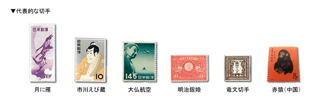 代表的な切手